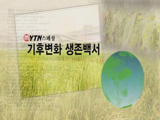 [MYTN 스페셜] 기후변화 생존백서 1부