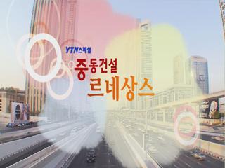 [MYTN 스페셜] 중동건설 르네상스 2부