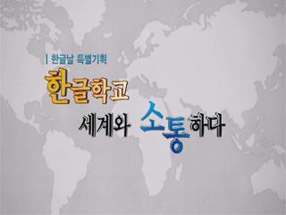 [MYTN 스페셜] 한글학교 세계와 소통하다 2부