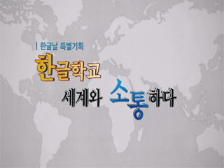 [MYTN 스페셜] 한글학교 세계와 소통하다 1부