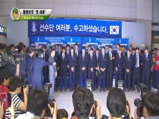 홍명보호, `엿 세례`… 씁쓸한 귀국 <스포츠24 321회>