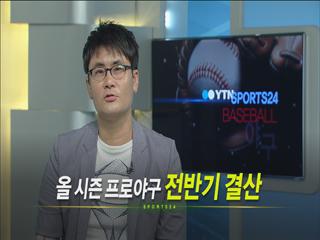올 시즌 프로야구 전반기 결산, 후반기 관전 포인트! <스포츠24 323회>