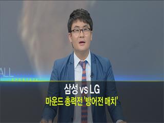 삼성vsLG 마운드 총력전! `방어전 매치` <스포츠24 331회>