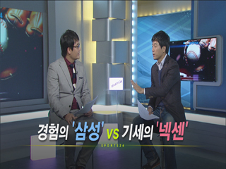 경험의 `삼성` vs 기세의 `넥센` 과연 최종 우승팀은? <스포츠24 339회>