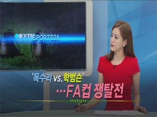 `독수리 vs. 학범슨` FA컵 쟁탈전 <스포츠24 341회>