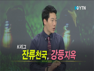 K리그 `잔류천국, 강등지옥` <스포츠24 342회>