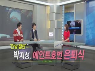 박지성 `에인트호번 은퇴식` <스포츠24 345회>