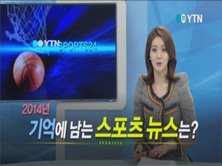 2014 기억에 남는 `스포츠 뉴스는?` <스포츠24 346회>