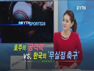 `아시안컵 결승` 한국의 무실점 축구!  <스포츠24 351회>