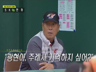 SK 김광현 vs. 한화 김성근 감독 `첫 사제대결` <스포츠24 363회>