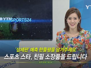 스포츠24 `8주년 이벤트` 삼세판 한줄평 따라잡기!  <스포츠24 365회>