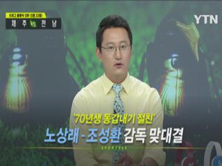 `70년생 동갑내기 절친` 노상래-조성환 감독 맞대결  <스포츠24 367회>