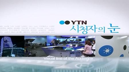 2015-10-11[시청자의 눈]