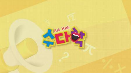 [수다학] - 일상에서 수학 찾기 - 김흥규, 광신고등학교 교사