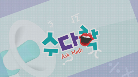 [수다학] - 중학교 1학년의 수학 SOS