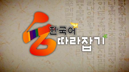 [한국어 따라잡기] - 100회