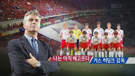 히딩크 감독'김병지, 지금은 웃으며 얘기할 수 있다'<스포츠24 404회>
