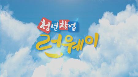 [청년창업 Runway] - 현대판 상형문자를 꿈꾸다! - 인포그래픽웍스, 송정수 대표