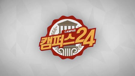 [캠퍼스24] - 28회