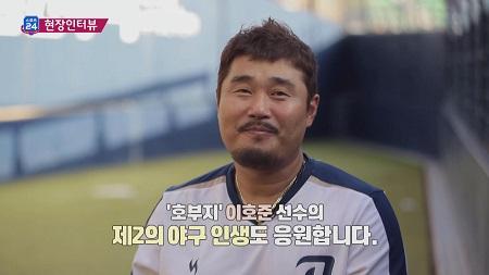 이호준'NC에서의 5년, 행복했다' (스포츠24 437회)