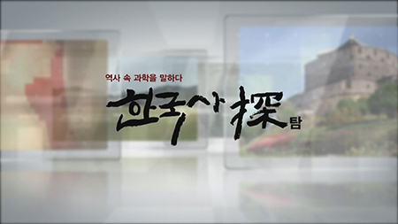 [한국사 탐(探)] - 발굴, 선조들의 역사를 느끼다 1부