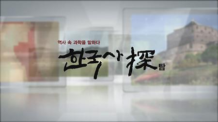 [한국사 탐(探)] - 세계가 주목한 자랑스러운 과학 유산 1부