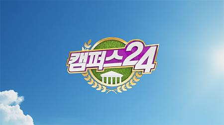 [캠퍼스24] - 38회