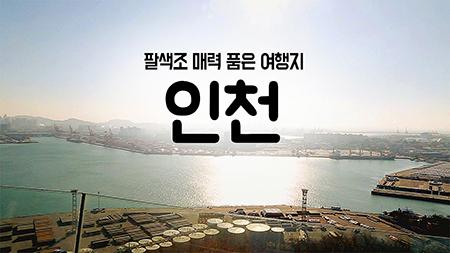 [구석구석 코리아] - 팔색조 매력 품은 여행지, 인천