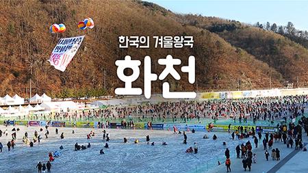 [구석구석 코리아] - 한국의 겨울왕국, 화천