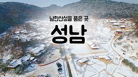 [구석구석 코리아] - 남한산성을 품은 곳, 성남