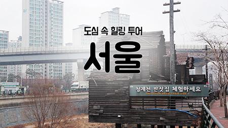 [구석구석 코리아] - 도심 속 힐링 투어, 서울