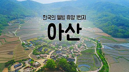 [구석구석 코리아] - 한국의 웰빙 휴양 1번지, 아산