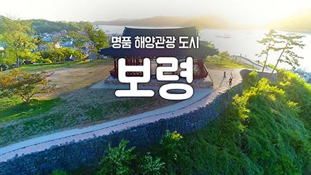 [구석구석 코리아] - 명품 해양관광 도시, 보령