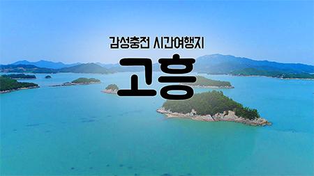 [구석구석 코리아] - 감성충전 시간여행지, 고흥