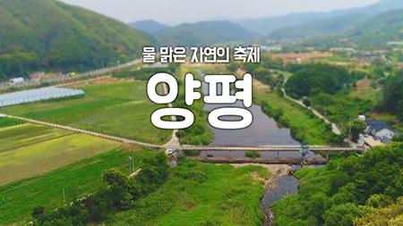 [구석구석 코리아] - 물 맑은 자연의 축제, 양평