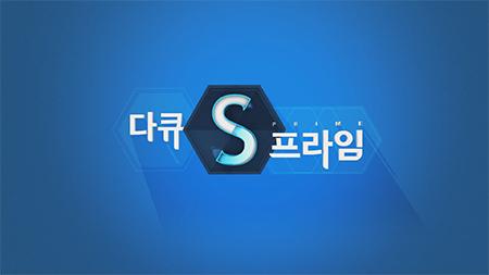 [다큐S프라임] - 1인 미디어 전성시대