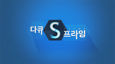 [다큐S프라임] - 미래의 언어, 코딩