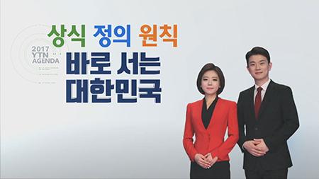 [상식 정의 원칙 - 바로 서는 대한민국] - 한국교원단체총연합회 하윤수