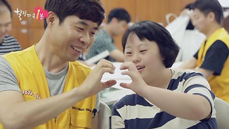힐링다큐 1분 - 행복한 동행, 사랑의 일터