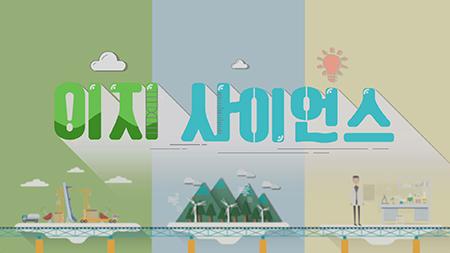 [이지 사이언스]산림복합문화
