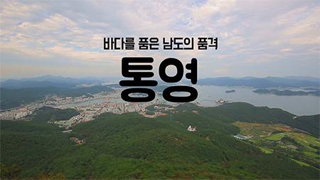 [구석구석 코리아] - 바다를 품은 남도의 품격, 통영