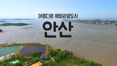 [구석구석 코리아] - 아름다운 해양관광도시, 안산