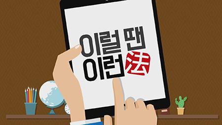 [이럴 땐 이런 法] 영화<반창꼬>