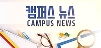 캠퍼스 뉴스