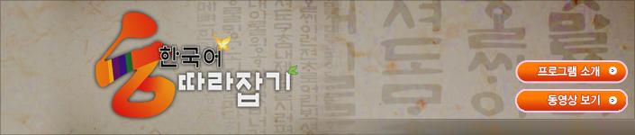 한국어 따라잡기