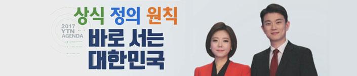 상식 정의 원칙 - 바로 서는 대한민국